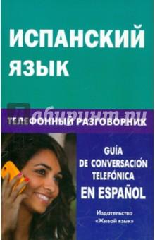 Испанский язык. Телефонный разговорник сказки по телефону
