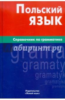 Польский язык. Справочник по грамматике испанский язык справочник по грамматике