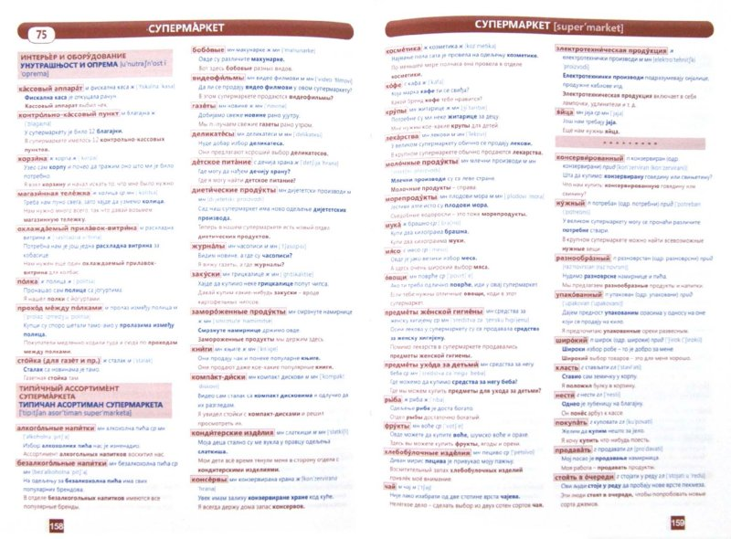 Иллюстрация 1 из 11 для Сербский язык. Тематический словарь. 20 000 слов и предложений - Светлана Цветкова | Лабиринт - книги. Источник: Лабиринт