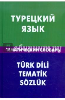 Турецкий язык. Тематический словарь. 20 000 слов и предложений. С транскрипцией турецких слов как я нажил 500 000 000 мемуары миллиардера рокфеллер д д