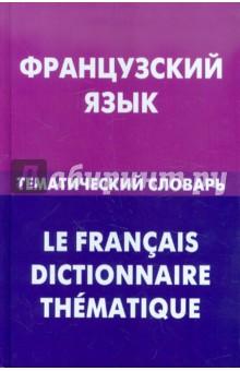 Французский язык. Тематический словарь. 20 000 слов и предложений. С транскрипкией. С указателями как я нажил 500 000 000 мемуары миллиардера рокфеллер д д