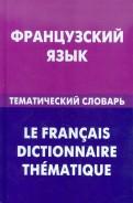 Французский язык. Тематический словарь. 20 000 слов и предложений. С транскрипкией. С указателями