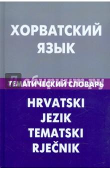 Хорватский язык. Тематический словарь. 20 000 слов и предложений. С транскрипцией. С указателями как я нажил 500 000 000 мемуары миллиардера рокфеллер д д
