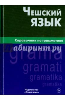 Чешский язык. Справочник по грамматике испанский язык справочник по грамматике