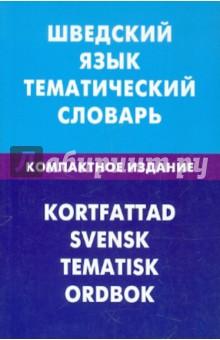 Шведский зык. Тематический словарь. Компактное издание