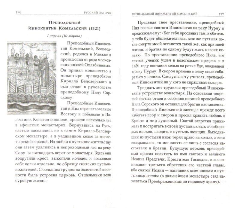 Иллюстрация 1 из 12 для Русский патерик. Жития великих русских святых | Лабиринт - книги. Источник: Лабиринт