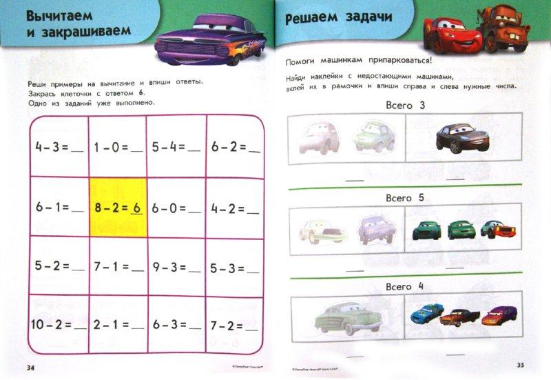 Иллюстрация 1 из 7 для Учимся вычитать. Для детей 6-7 лет   Лабиринт - книги. Источник: Лабиринт