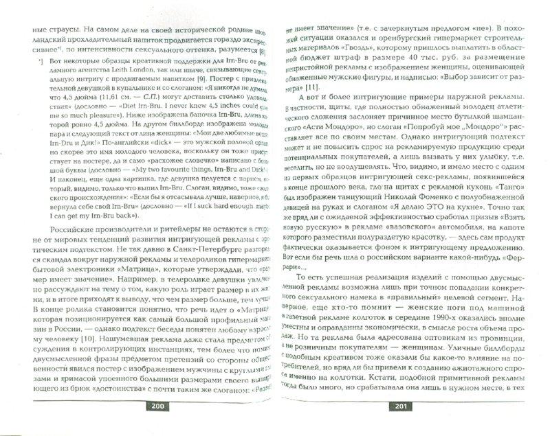 Иллюстрация 1 из 3 для Физиология ажиотажа. Маркетинговые приемы привлечения потребителей к торговой марке - Сергей Пашутин   Лабиринт - книги. Источник: Лабиринт