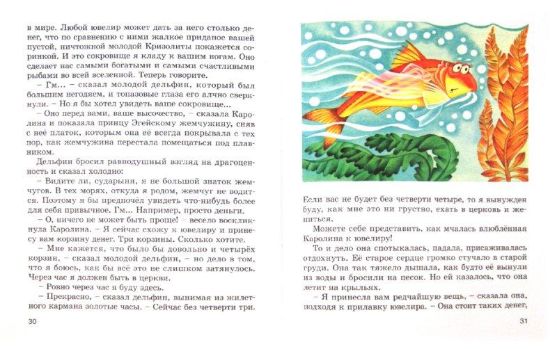 Иллюстрация 1 из 16 для Рыбьи страсти - Бианки, Катаев, Сахарнов, Александров | Лабиринт - книги. Источник: Лабиринт