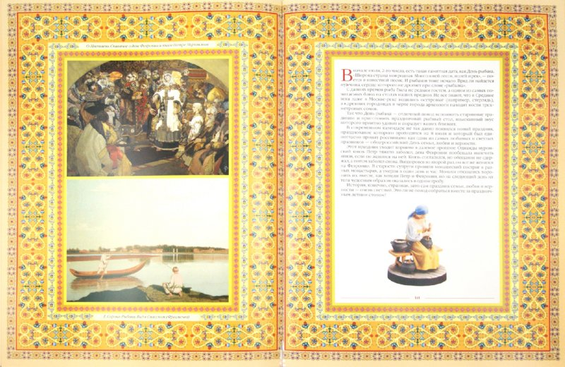 Иллюстрация 1 из 28 для Русские рецепты. Кулинарный календарь   Лабиринт - книги. Источник: Лабиринт