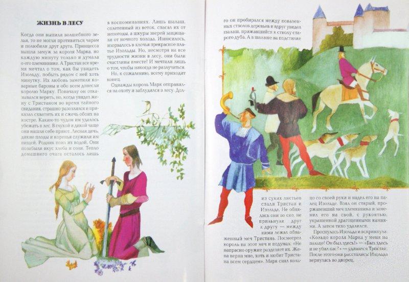 Иллюстрация 1 из 21 для Тристан и Изольда. Мифы Западной Европы - Виктор Калашников | Лабиринт - книги. Источник: Лабиринт