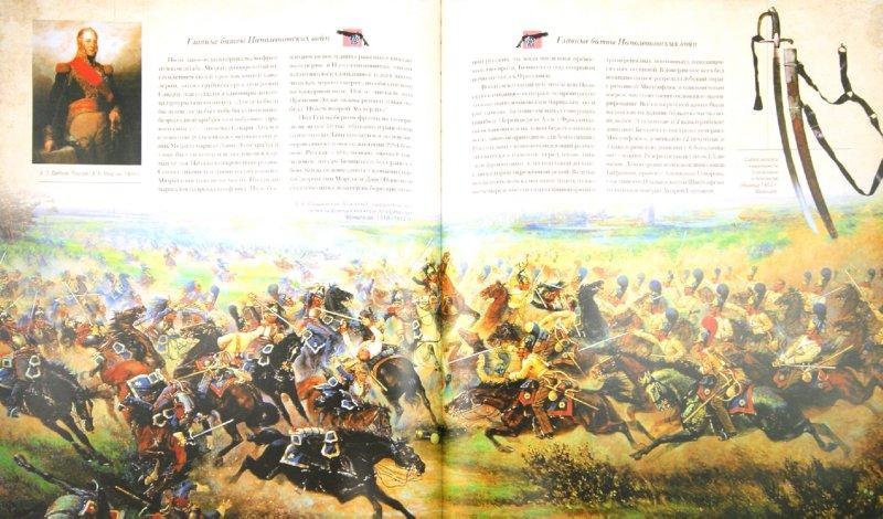 Иллюстрация 1 из 23 для Главные битвы наполеоновских войн - Яков Нерсесов | Лабиринт - книги. Источник: Лабиринт
