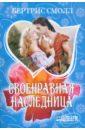 купить Смолл Бертрис Своенравная наследница по цене 70 рублей