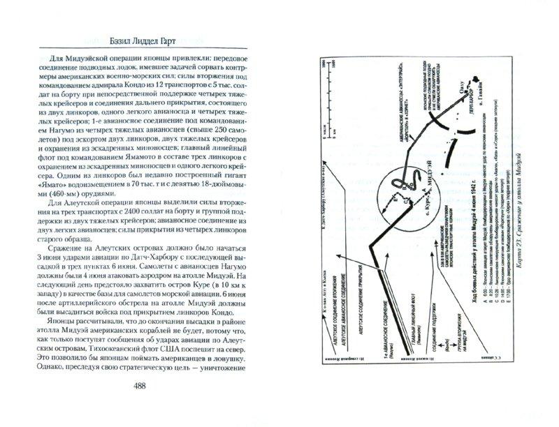 Иллюстрация 1 из 14 для История Второй мировой войны - Бэзил Лиддел-Гарт | Лабиринт - книги. Источник: Лабиринт