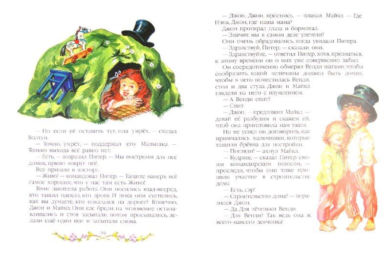 Иллюстрация 1 из 15 для Питер Пэн - Джеймс Барри | Лабиринт - книги. Источник: Лабиринт