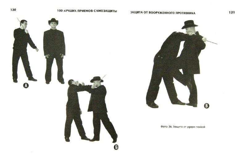 Иллюстрация 1 из 5 для 100 лучших приемов самозащиты - Бэкман, Липцер | Лабиринт - книги. Источник: Лабиринт