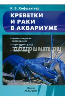 Креветки и раки в аквариуме. Происхождение и поведение. Кормление, уход и разведение. Совместимость