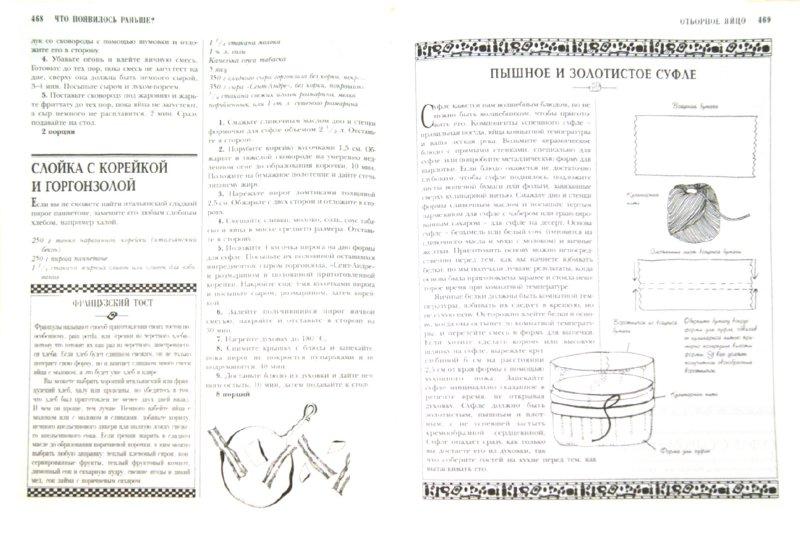 Иллюстрация 1 из 9 для Библия кулинарии. Миллион меню на все случаи жизни - Лакинс, Россо | Лабиринт - книги. Источник: Лабиринт