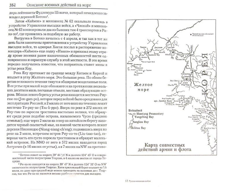 Иллюстрация 1 из 16 для Русско-японская война. Осада и падение Порт-Артура | Лабиринт - книги. Источник: Лабиринт