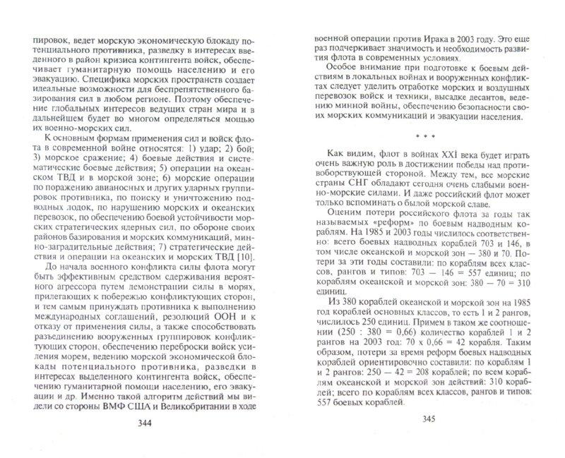 Иллюстрация 1 из 20 для Войны ХХI века - Михаил Требин | Лабиринт - книги. Источник: Лабиринт