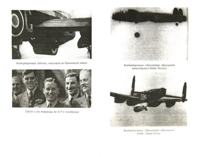 Иллюстрация 1 из 16 для Убийцы кораблей. Затопить Германию! - Брикхилл, Беркер | Лабиринт - книги. Источник: Лабиринт