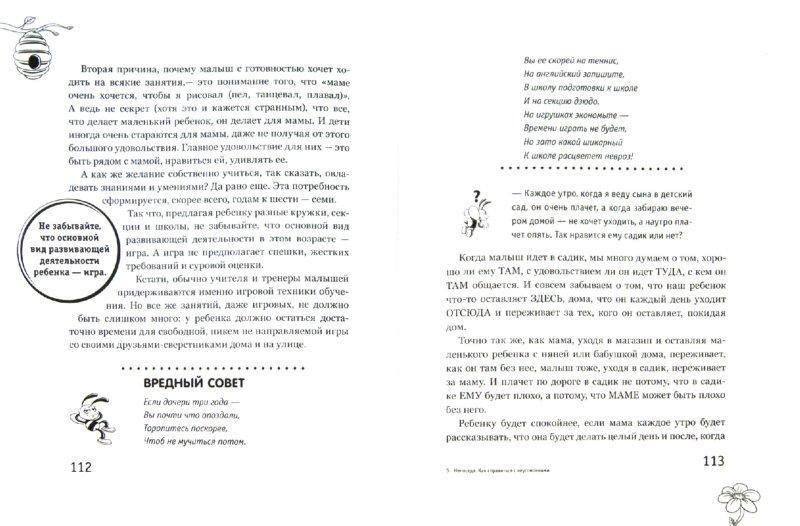 Иллюстрация 1 из 23 для Непоседа. Как справиться с неугомонными - Анна Кравцова | Лабиринт - книги. Источник: Лабиринт