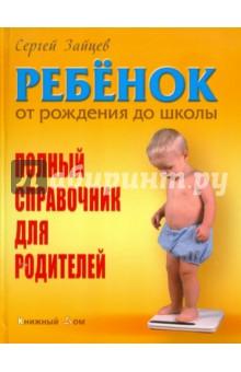 Ребенок от рождения до школы. Полный справочник для родителей
