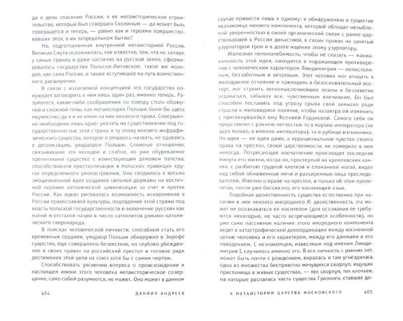 Иллюстрация 1 из 2 для Роза мира - Даниил Андреев | Лабиринт - книги. Источник: Лабиринт