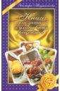 цены на Меджитова Эльмира Джеватовна Книга для записей кулинарных рецептов  в интернет-магазинах