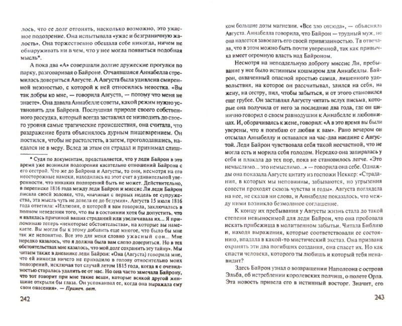 Иллюстрация 1 из 14 для Дон Жуан, или Жизнь Байрона - Андре Моруа | Лабиринт - книги. Источник: Лабиринт