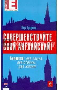 Совершенствуйте свой английский! Билингва: два языка, две страны, две жизни (+CD)
