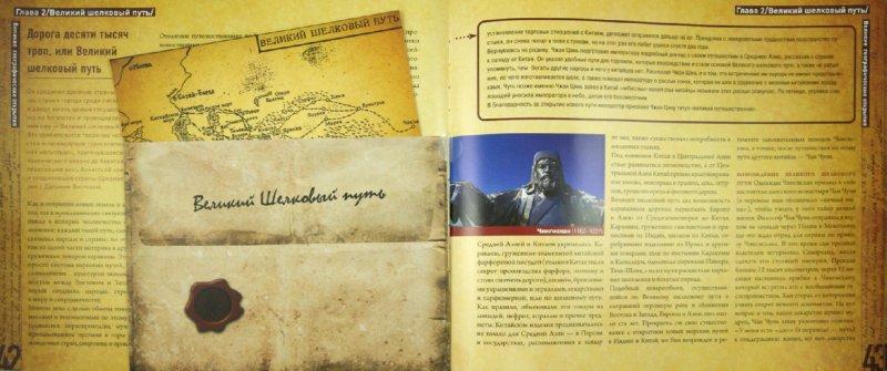 Иллюстрация 1 из 3 для Великие географические открытия - О. Побрызгалова | Лабиринт - книги. Источник: Лабиринт