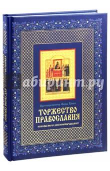 Торжество православия. Основы веры для новоначальных книги эксмо рисование первые шаги обновленное издание