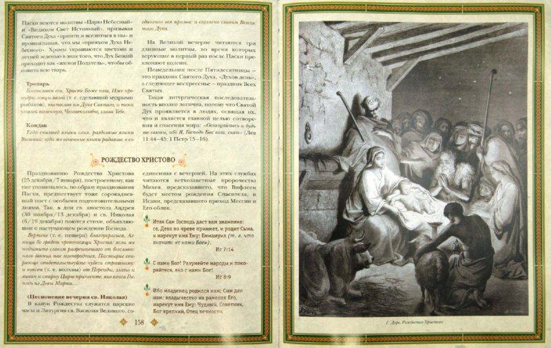 Иллюстрация 1 из 12 для Торжество православия. Основы веры для новоначальных - Фома Протопресвитер   Лабиринт - книги. Источник: Лабиринт