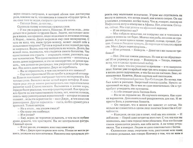 Иллюстрация 1 из 8 для Волхв - Джон Фаулз | Лабиринт - книги. Источник: Лабиринт
