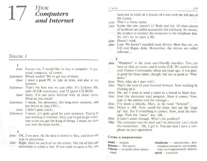 Иллюстрация 1 из 13 для Ускоренный курс современного английского языка для продолжающих (+CD) - Виктор Миловидов | Лабиринт - книги. Источник: Лабиринт