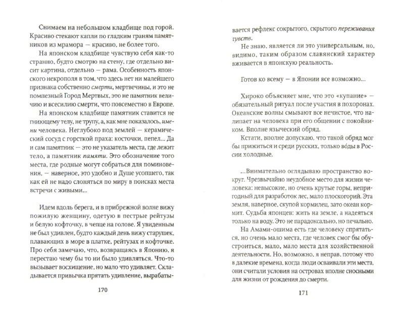 Иллюстрация 1 из 12 для В центре океана - Александр Сокуров | Лабиринт - книги. Источник: Лабиринт