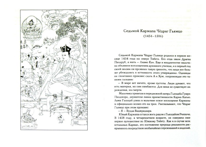 Иллюстрация 1 из 8 для История Кармап Тибета - Карма Тринле | Лабиринт - книги. Источник: Лабиринт