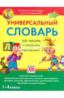 Универсальный словарь. Как писать и говорить правильно? 1 - 4 классы