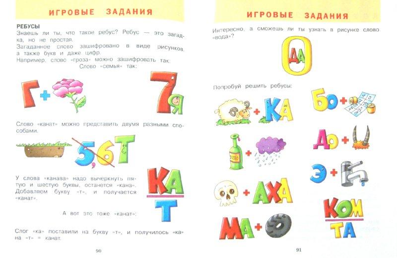 Иллюстрация 1 из 4 для Универсальный словарь. Как писать и говорить правильно? 1 - 4 классы - Светлана Зотова | Лабиринт - книги. Источник: Лабиринт