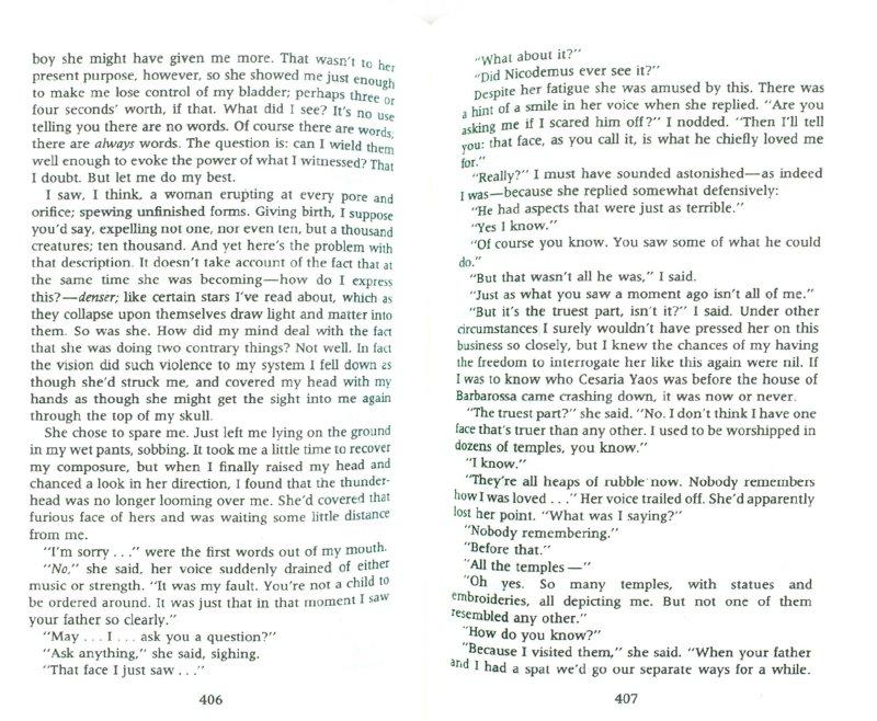Иллюстрация 1 из 2 для Galilee (На английском языке) - Clive Barker | Лабиринт - книги. Источник: Лабиринт