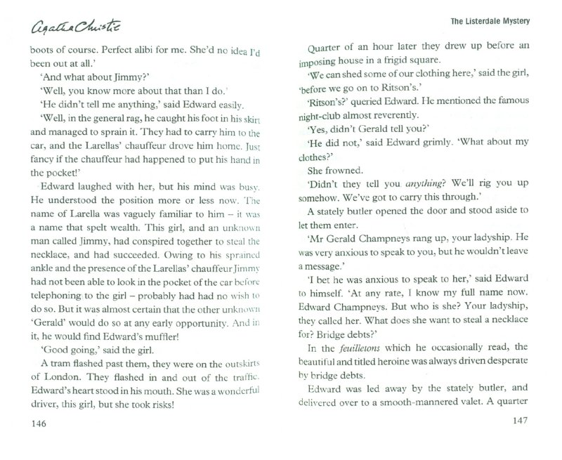 Иллюстрация 1 из 2 для The Listerdale Mystery (На английском языке) - Agatha Christie   Лабиринт - книги. Источник: Лабиринт