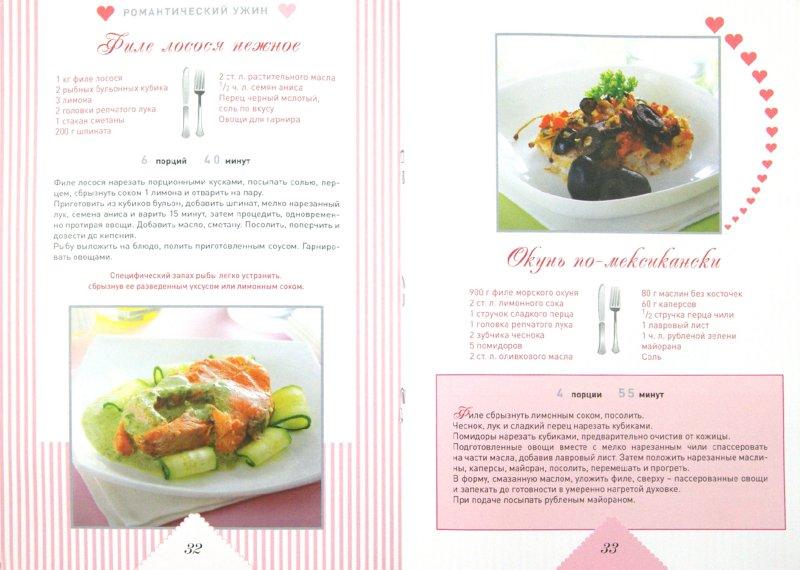 Иллюстрация 1 из 11 для Романтический ужин   Лабиринт - книги. Источник: Лабиринт