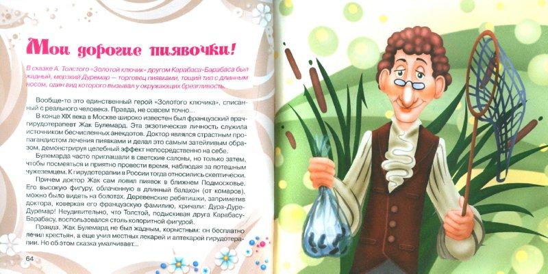 Иллюстрация 1 из 11 для Тайны любимых сказок - О. Быкова | Лабиринт - книги. Источник: Лабиринт