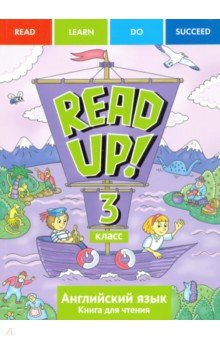 Английский язык. Read up! Почитай! Книга для чтения для 3 класс