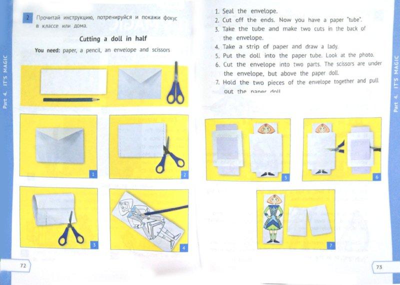 Иллюстрация 1 из 31 для Английский язык. Read up! Почитай! Книга для чтения для 3 класс - Крайнева, Костюк, Петрова, Ларионова | Лабиринт - книги. Источник: Лабиринт
