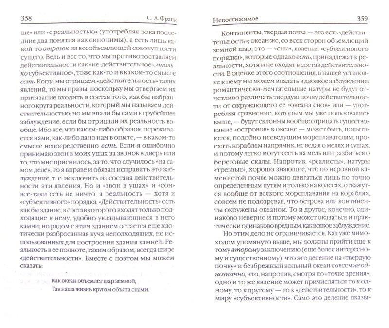 Иллюстрация 1 из 25 для Сочинения - Семен Франк   Лабиринт - книги. Источник: Лабиринт