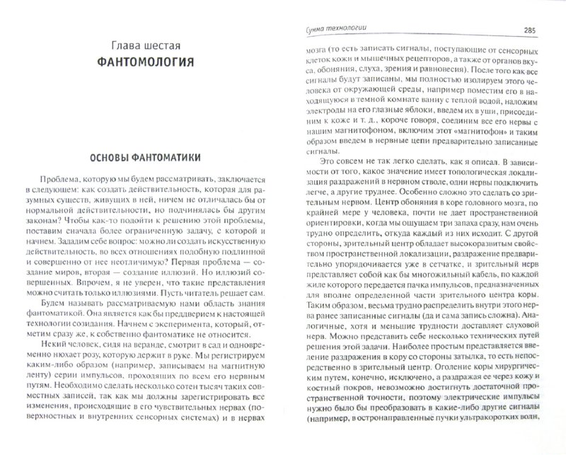Иллюстрация 1 из 5 для Сумма технологии - Станислав Лем | Лабиринт - книги. Источник: Лабиринт
