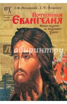 Потерянные Евангелия. Новые свидетельства об Андронике-Христе