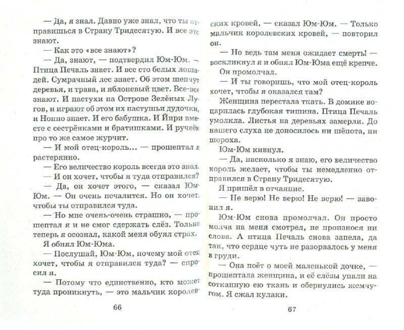 Иллюстрация 1 из 16 для Мио, мой Мио! - Астрид Линдгрен | Лабиринт - книги. Источник: Лабиринт